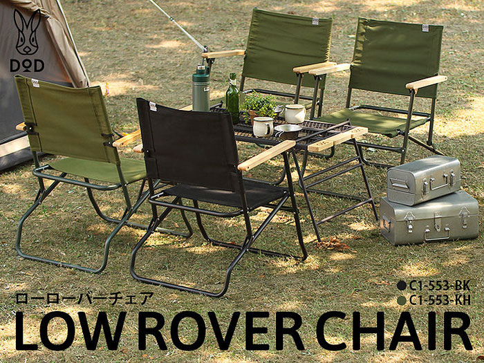 LOW ROVER CHAIR (BLACK)