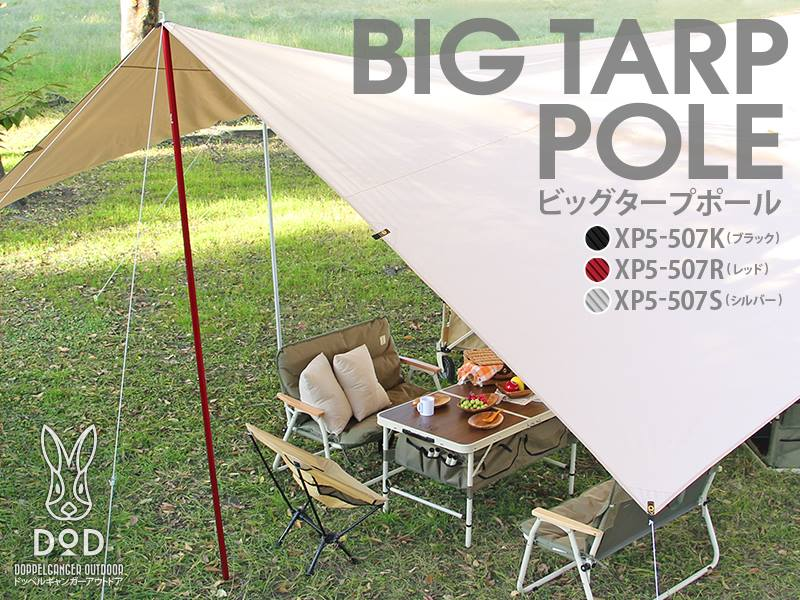 BIG TARP POLE [RED]
