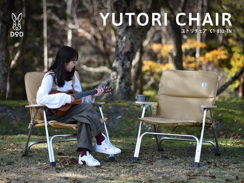 YUTORI CHAIR (TAN)
