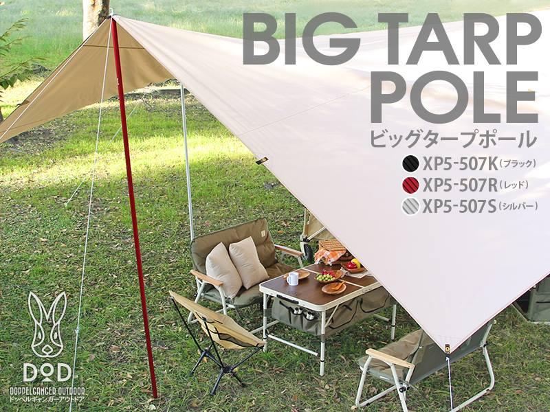 BIG TARP POLE [BLACK]
