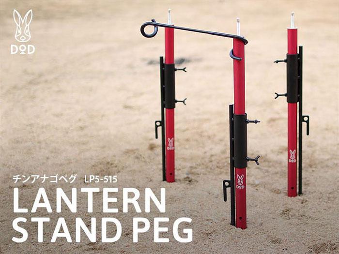 LANTERN STAND PEG