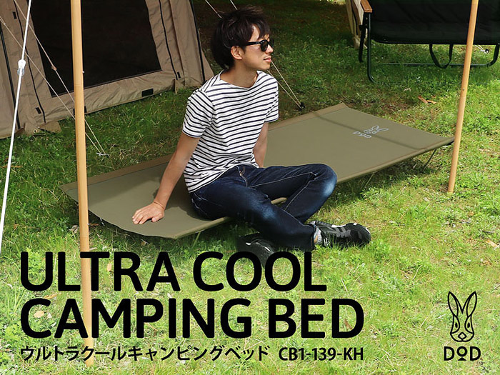 ULTRA COOL CAMPING BED (GREEN)
