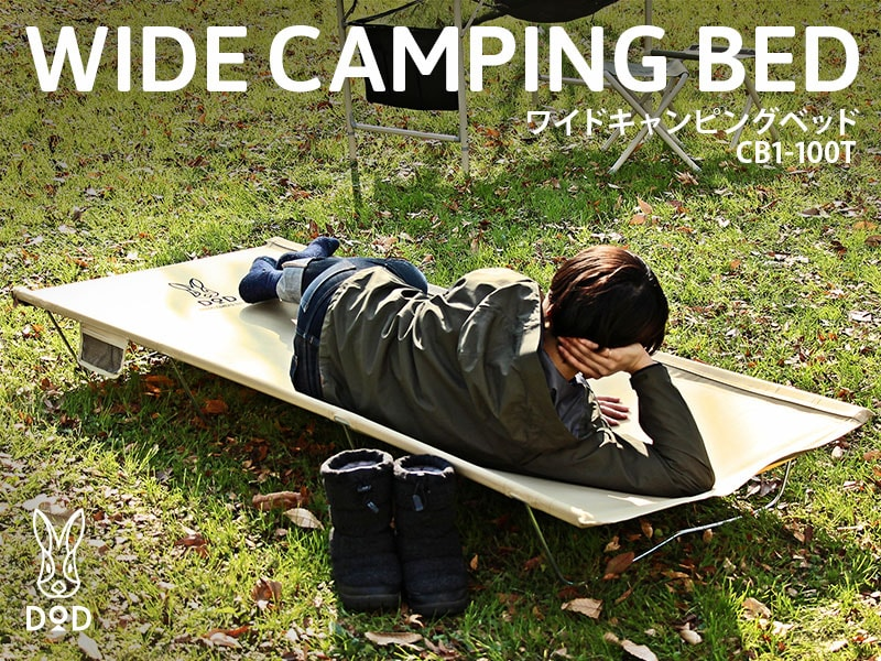 WIDE CAMPING BED (BEIGE)