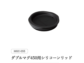 SILICONE LID FOR 450ML CUP
