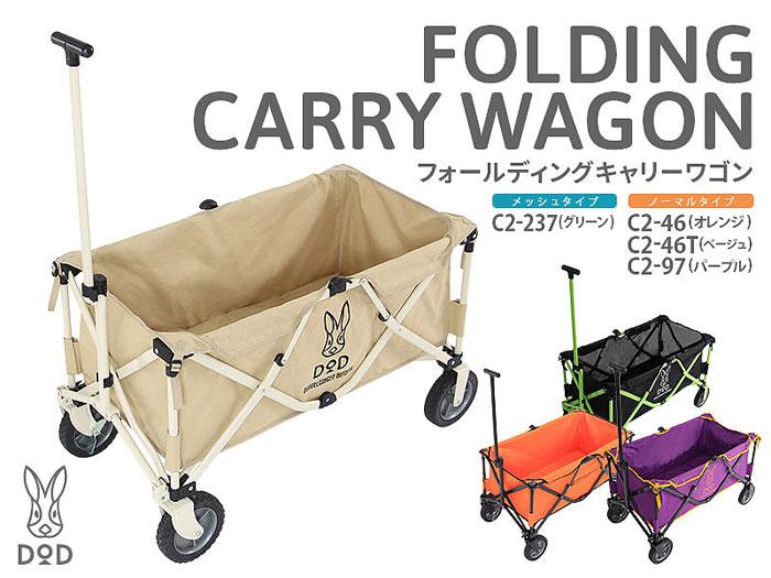 FOLDING CARRY WAGON (BEIGE)