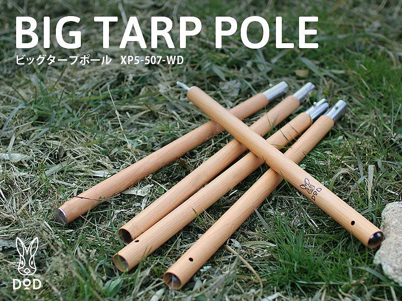 BIG TARP POLE [WOOD]