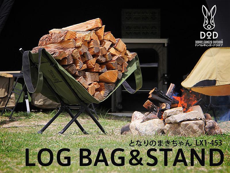 LOG BAG&STAND