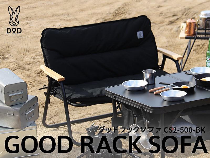 GOOD RACK SOFA (BLACK)