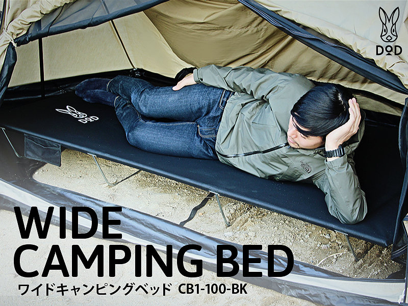 WIDE CAMPING BED [BLACK]