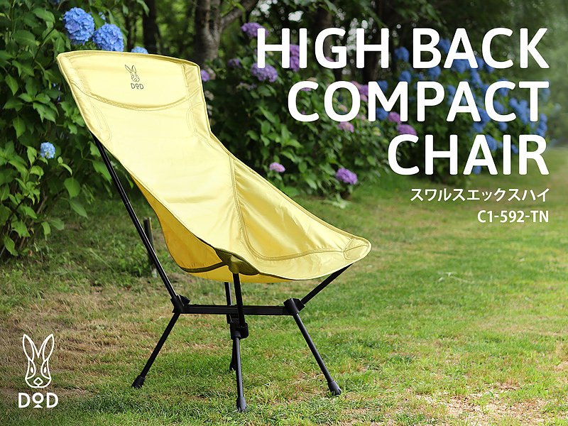HIGH BACK COMPACT CHAIR (BEIGE)