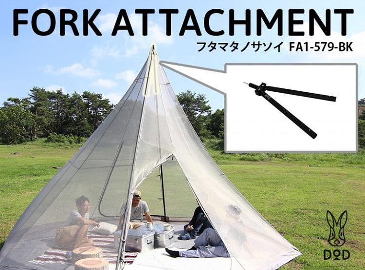 FORK ATTACHMENT