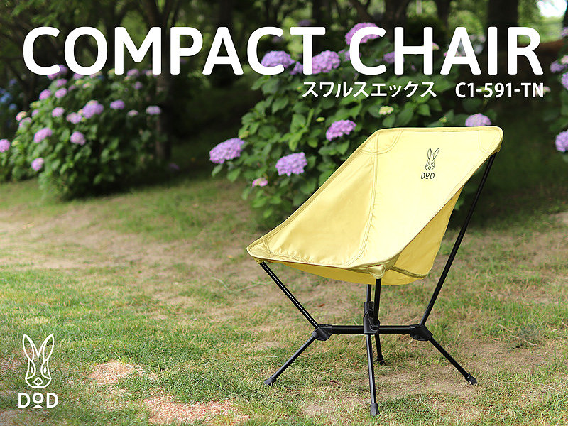 COMPACT CHAIR (BEIGE)