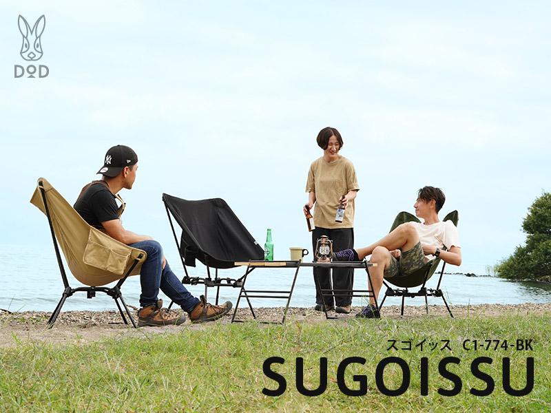 SUGOISSU CHAIR (BLACK)
