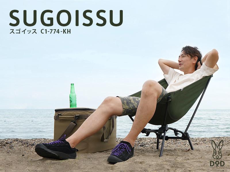 SUGOISSU CHAIR (KHAKI)