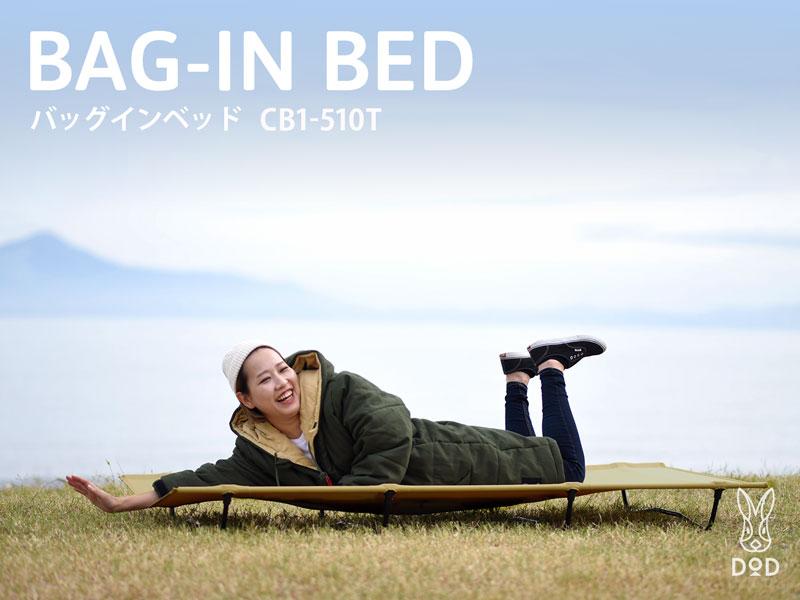 BAG-IN BED [BEIGE]