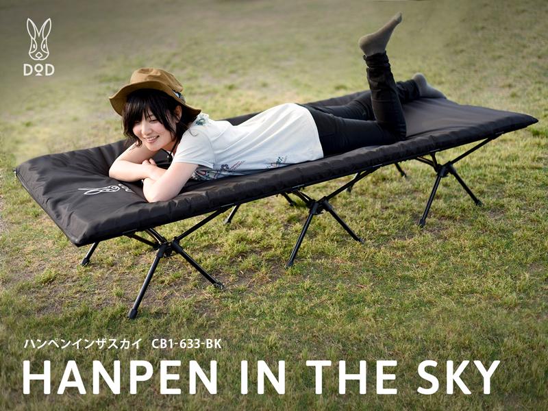HANPEN IN THE SKY (BLACK)