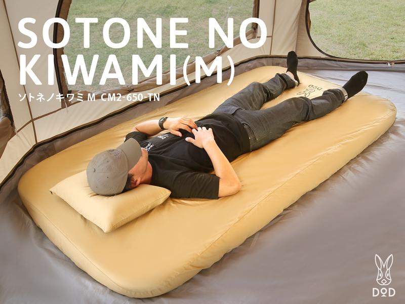 SLEEPING MAT M (KIWAMI)