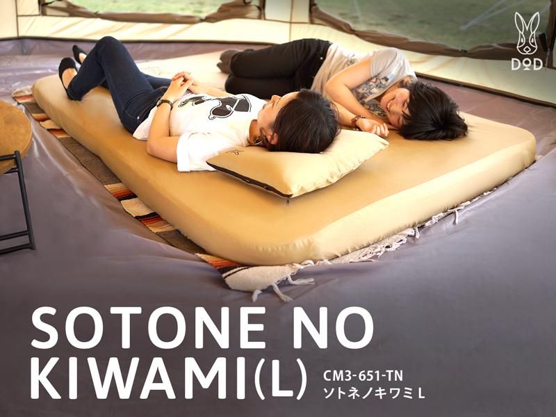SLEEPING MAT L (KIWAMI)