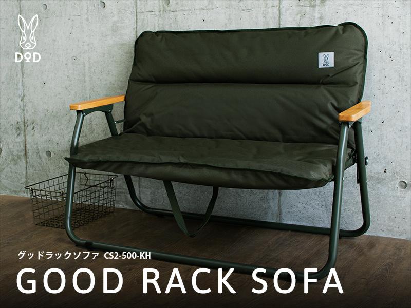 GOOD RACK SOFA (KHAKI)