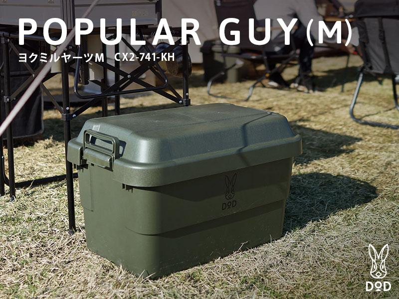 POPULAR GUY (M) GREEN