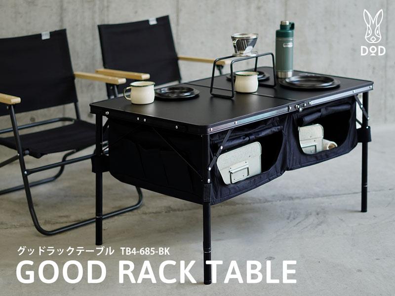 GOOD RACK TABLE (BLACK)