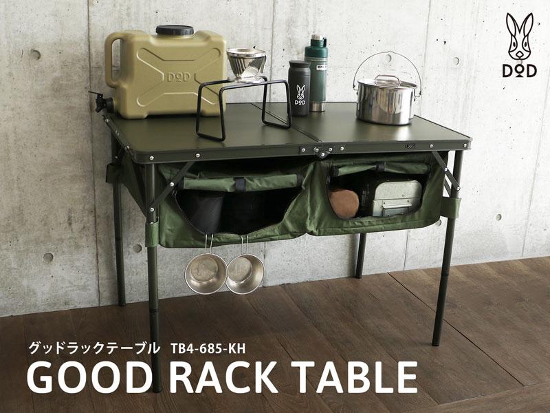 GOOD RACK TABLE (KHAKI)