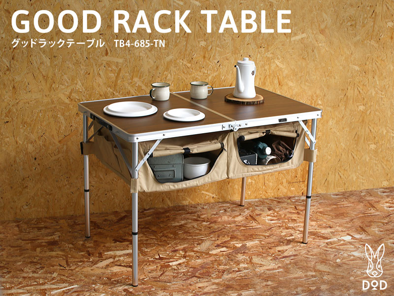 GOOD RACK TABLE (TAN)