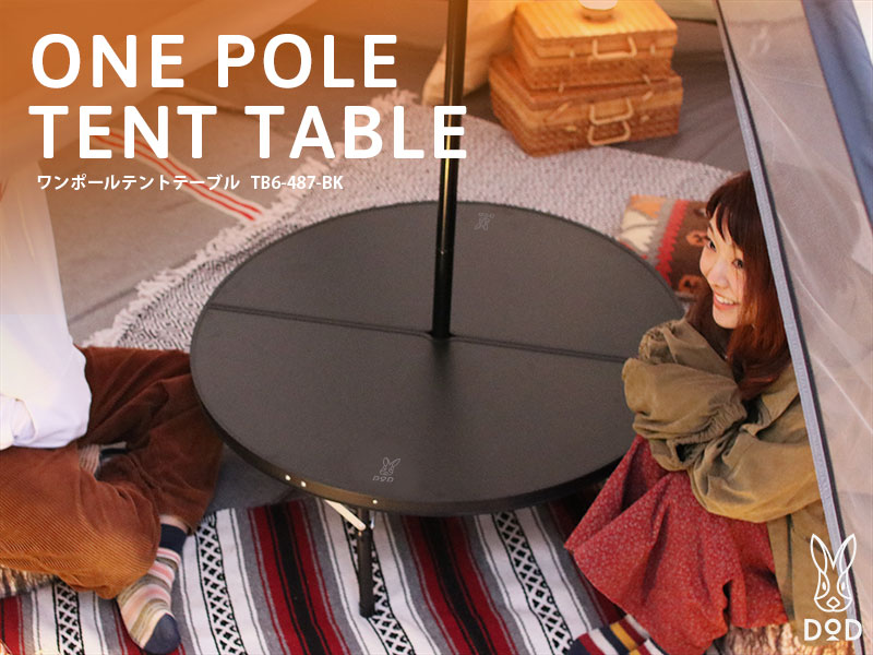ONE POLE TENT TABLE (BLACK)