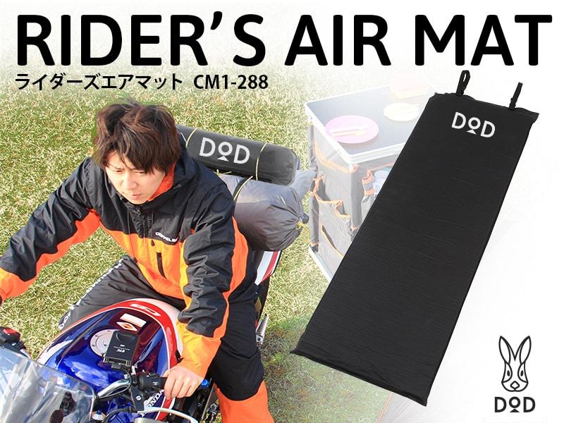 RIDER'S AIR MAT